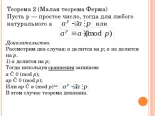 Теорема 2 (Малая теорема Ферма) Пусть p — простое число, тогда для любого нат