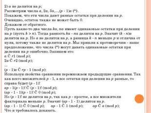 2) a не делится на p; Рассмотрим числа a, 2a, 3a,...,(p - 1)a (*). Покажем, ч