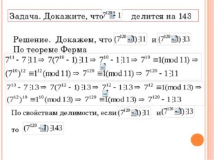 Задача. Докажите, что делится на 143 Решение. Докажем, что и По теореме Ферма