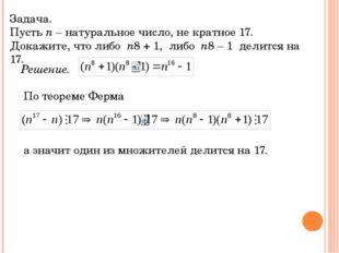 Задача. Пусть n – натуральное число, не кратное 17. Докажите, что либо n8 +