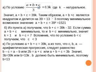 а) По условию  где k  – натуральное. Значит, a + b + c= 39k.