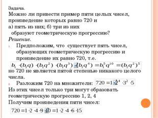 Задача. Можно ли привести пример пяти целых чисел, произведение которых равно