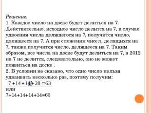 Решение. 1. Каждое число на доске будет делиться на 7. Действительно, исходно