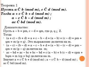 Теорема 1 Пусть a ≡ b (mod m), c ≡ d (mod m). Тогда a + c ≡ b + d (mod m) ; a