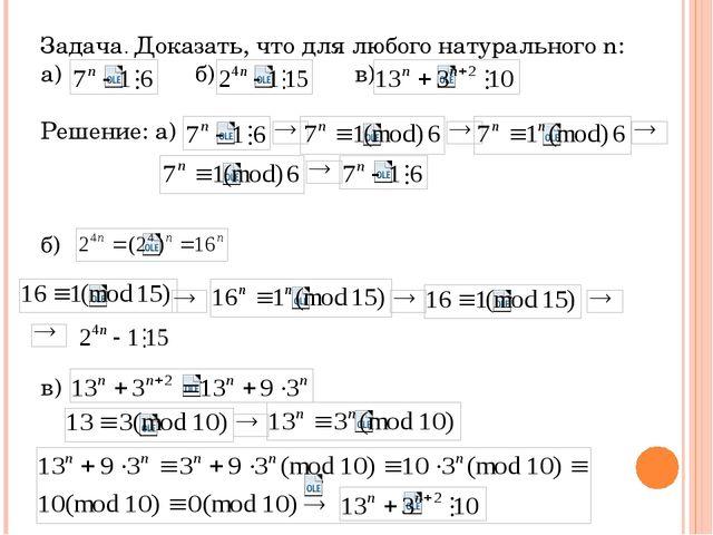 Задача. Доказать, что для любого натурального n: а) б) в) Решение: а) б) в)