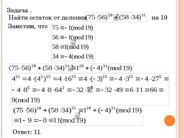 Задача . Найти остаток от деления на 19 Заметим, что Ответ: 11.