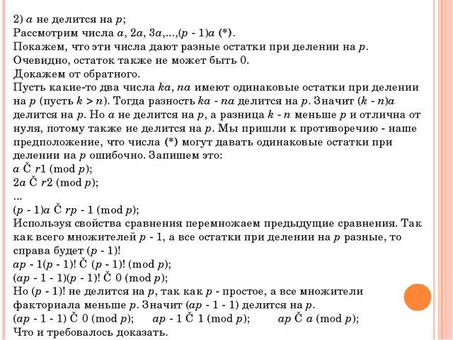2) a не делится на p; Рассмотрим числа a, 2a, 3a,...,(p - 1)a (*). Покажем, ч...