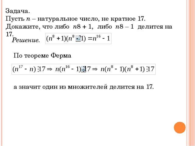 Задача. Пусть n – натуральное число, не кратное 17. Докажите, что либо n8 +...