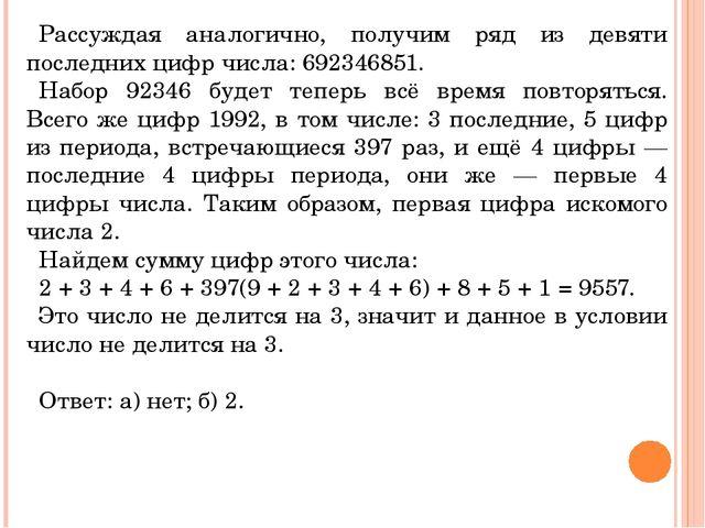 Рассуждая аналогично, получим ряд из девяти последних цифр числа: 692346851....