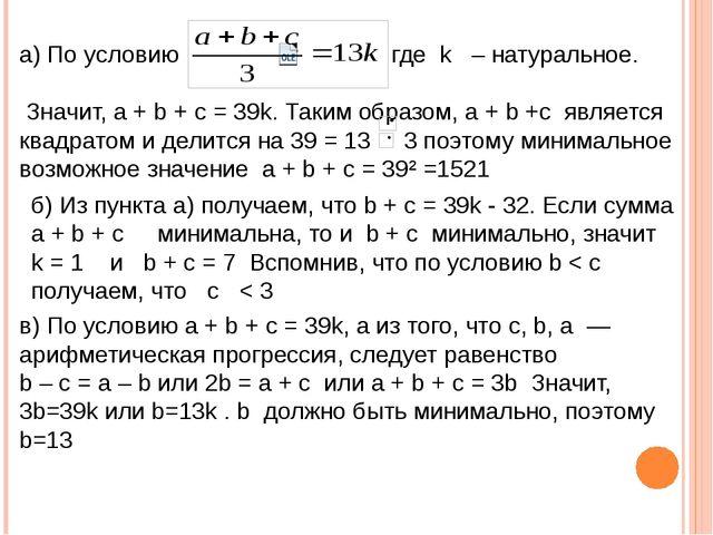 а) По условию  где k  – натуральное. Значит, a + b + c= 39k....