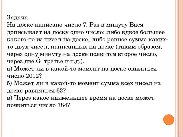 Задача. На доске написано число 7. Раз в минуту Вася дописывает на доску одно...