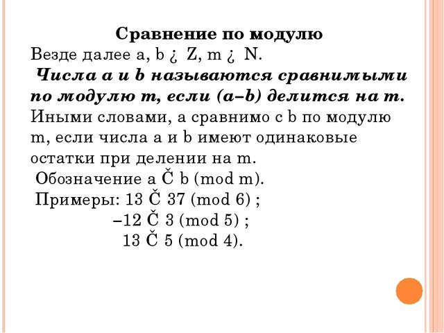 Сравнение по модулю Везде далее a, b ∈ Z, m ∈ N. Числа a и b называются сравн...