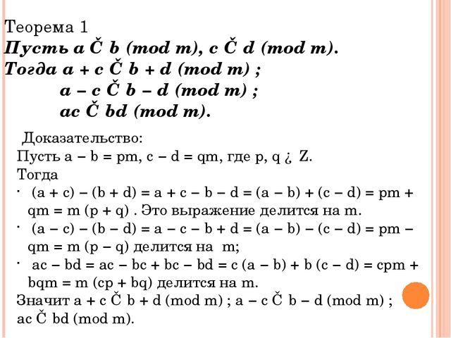 Теорема 1 Пусть a ≡ b (mod m), c ≡ d (mod m). Тогда a + c ≡ b + d (mod m) ; a...
