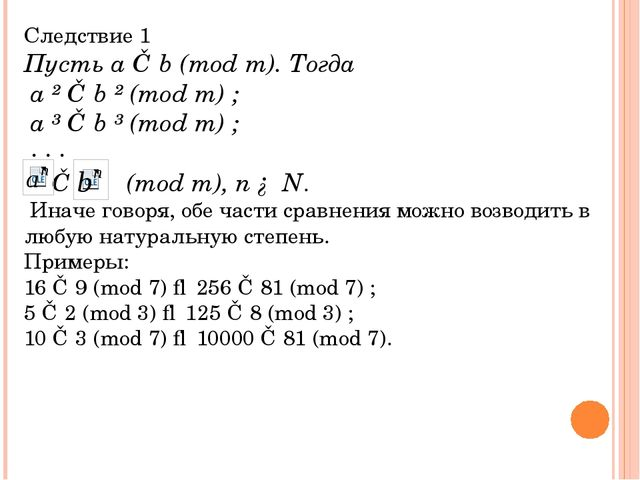 Следствие 1 Пусть a ≡ b (mod m). Тогда a ² ≡ b ² (mod m) ; a ³ ≡ b ³ (mod m)...