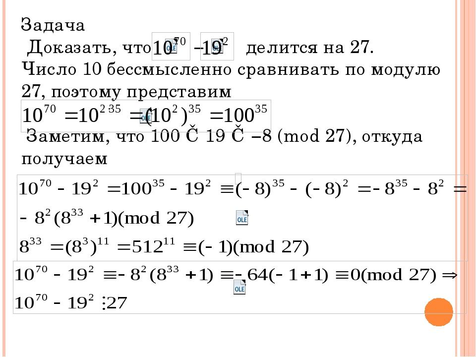 Задача Доказать, что − делится на 27. Число 10 бессмысленно сравнивать по мод...