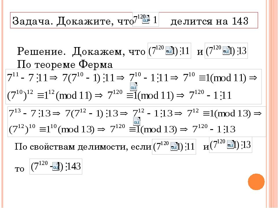 Задача. Докажите, что делится на 143 Решение. Докажем, что и По теореме Ферма...