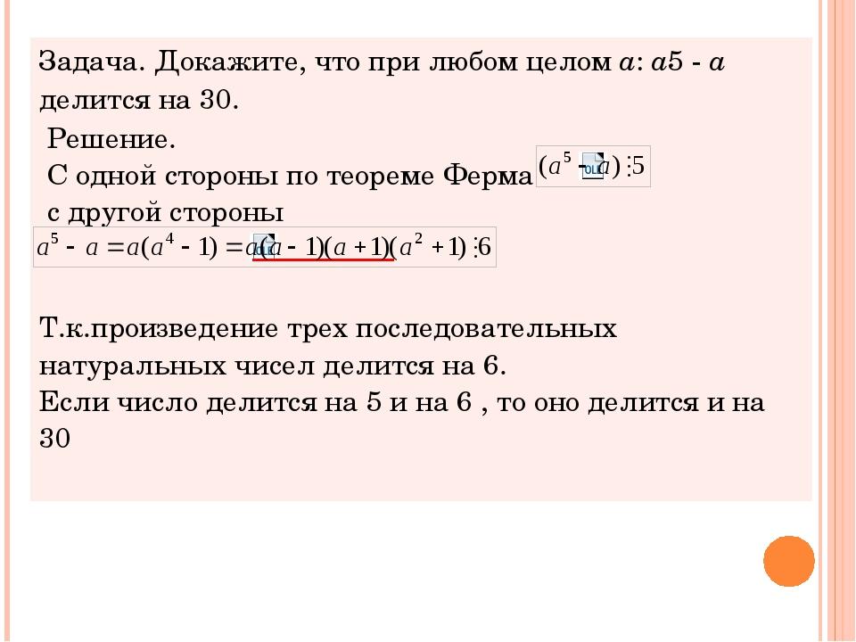 Задача.Докажите, что при любом целомa:a5-aделится на 30. Решение. С одной с...