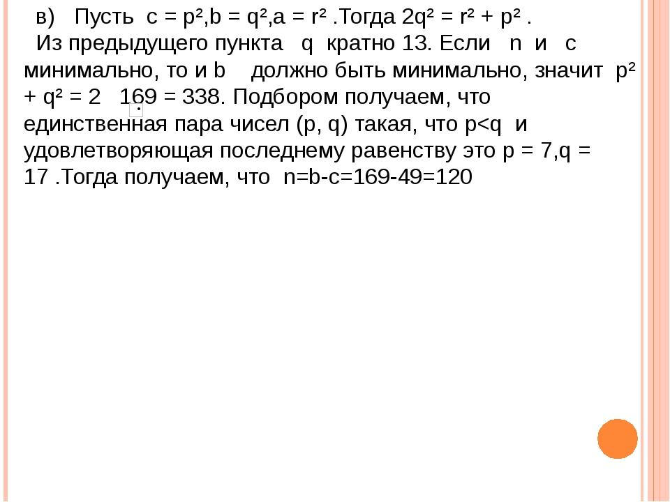 в) Пусть с = p²,b = q²,a = r² .Тогда 2q² = r² + p² . Из предыдущего пункта q...