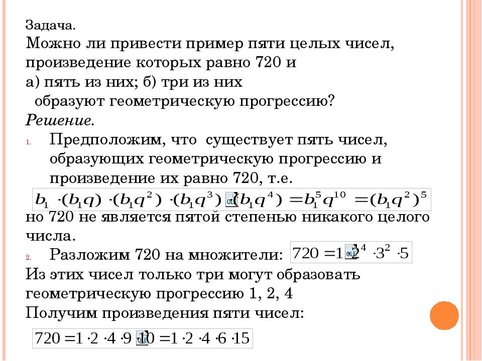 Задача. Можно ли привести пример пяти целых чисел, произведение которых равно...