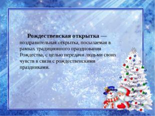 Рождественская открытка—поздравительная открытка, посылаемая в рамках тради