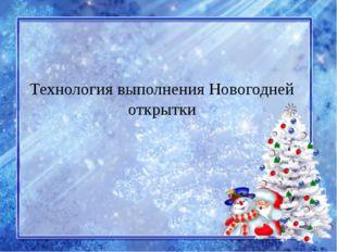 Технология выполнения Новогодней открытки