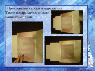 Приклеиваем строки поздравления. Также поздравление можно написать от руки.