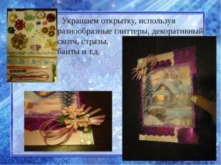 Украшаем открытку, используя разнообразные глиттеры, декоративный скотч, стра