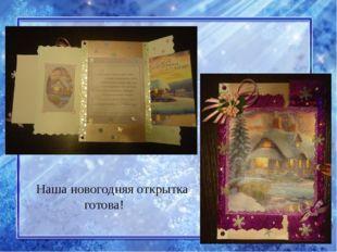 Наша новогодняя открытка готова!