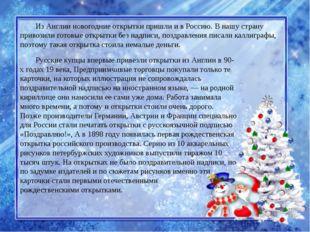 Из Англии новогодние открытки пришли и в Россию. В нашу страну привозили гото