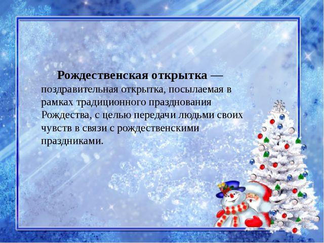 Рождественская открытка—поздравительная открытка, посылаемая в рамках тради...