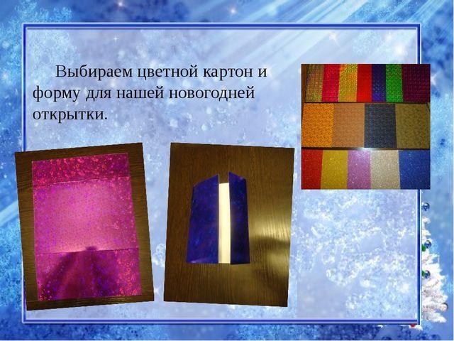 Выбираем цветной картон и форму для нашей новогодней открытки.