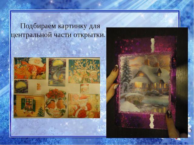 Подбираем картинку для центральной части открытки.