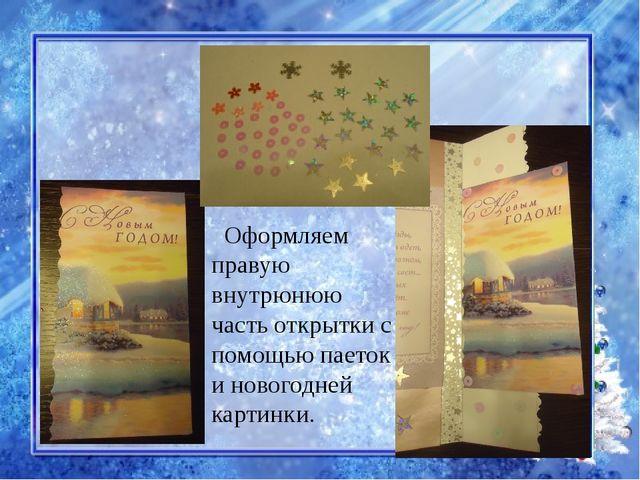 Оформляем правую внутрюнюю часть открытки с помощью паеток и новогодней карти...