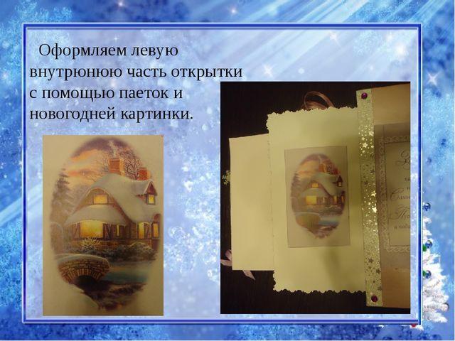 Оформляем левую внутрюнюю часть открытки с помощью паеток и новогодней картин...