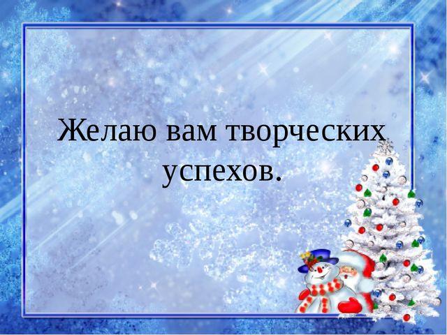 Желаю вам творческих успехов.
