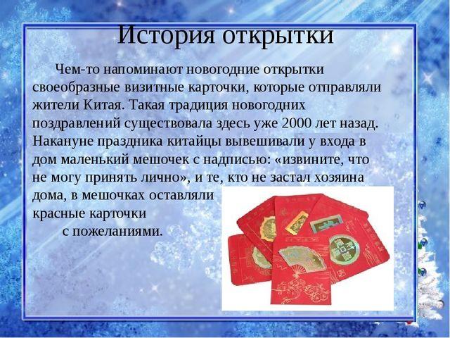 История открытки Чем-то напоминают новогодние открытки своеобразные визитные...