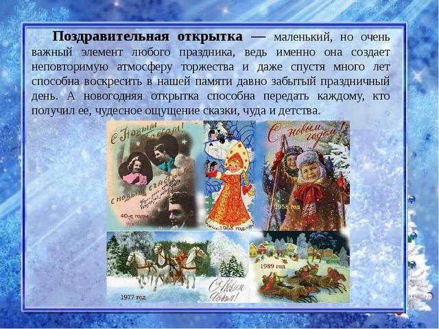 Поздравительная открытка — маленький, но очень важный элемент любого праздник...