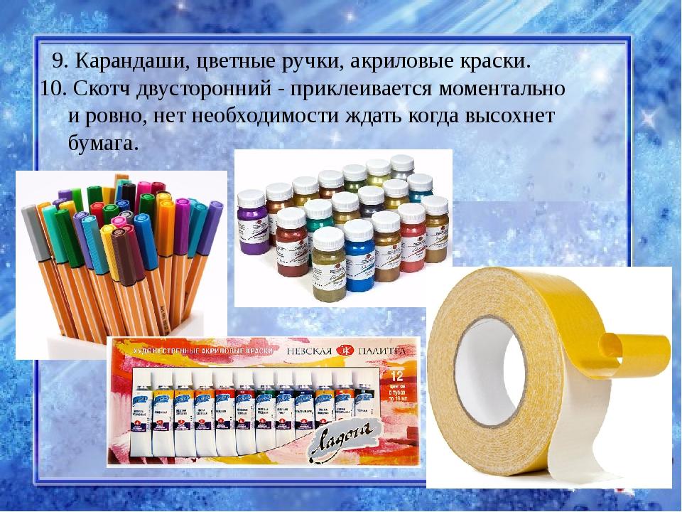 9. Карандаши, цветные ручки, акриловые краски. 10. Скотч двусторонний-прик...