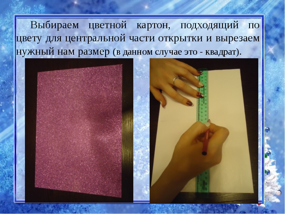 Выбираем цветной картон, подходящий по цвету для центральной части открытки и...