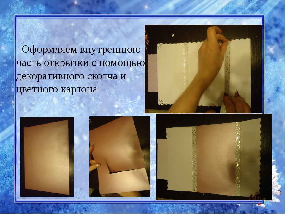 Оформляем внутреннюю часть открытки с помощью декоративного скотча и цветного...