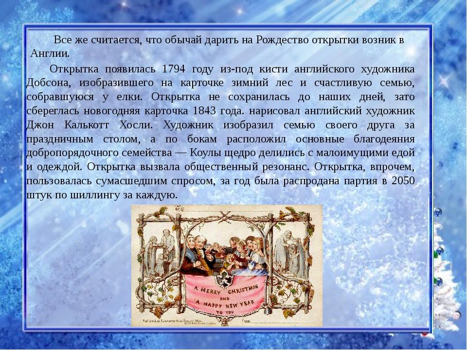Все же считается, что обычай дарить на Рождество открытки возник в Англии. От...