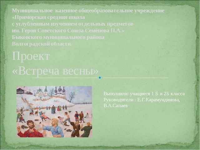 Проект «Встреча весны» Муниципальное казенное общеобразовательное учреждение...