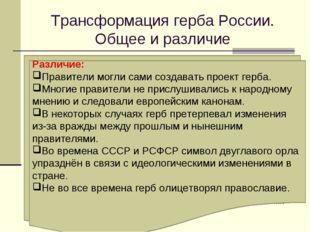 Трансформация герба России. Общее и различие Общее: Изменение геральдики в ст