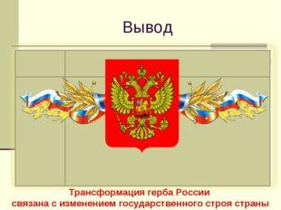 Вывод Трансформация герба России связана с изменением государственного строя