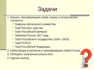 Задачи 1. Изучить трансформацию герба страны в историческом контексте: Символ