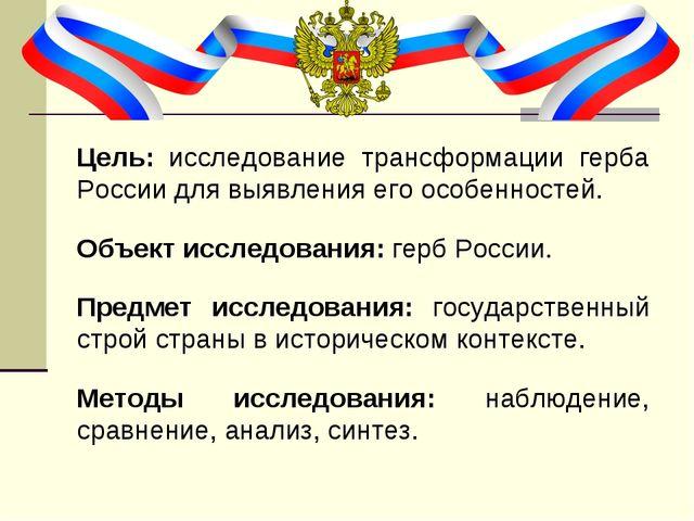 Цель: исследование трансформации герба России для выявления его особенностей...