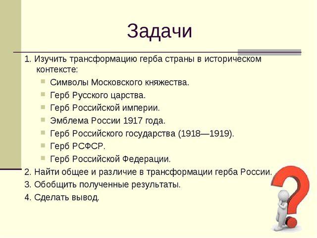 Задачи 1. Изучить трансформацию герба страны в историческом контексте: Символ...