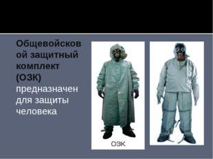 Общевойсковой защитный комплект (ОЗК) предназначен для защиты человека
