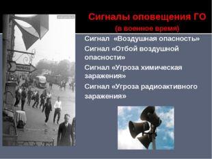 Сигналы оповещения ГО (в военное время) Сигнал «Воздушная опасность» Сигнал «