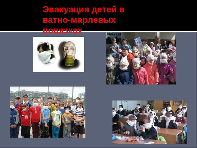 Эвакуация детей в ватно-марлевых повязках